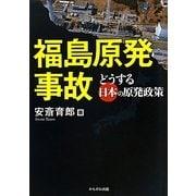 福島原発事故―どうする日本の原発政策 [単行本]