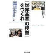 「世界基準の授業」をつくれ―奇跡を生んだ創価大学経済学部IP [単行本]