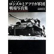 ロンメルとアフリカ軍団戦場写真集 [単行本]