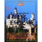 ヨーロッパの王宮・王と王妃の城(背景資料ブックス〈2〉) [全集叢書]