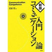 入門コミュニケーション論 新版 [単行本]