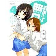 森田さんは無口 4(バンブー・コミックス MOMO SELECTION) [コミック]
