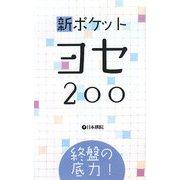 終盤の底力!新ポケットヨセ200 [全集叢書]