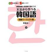 文法から学べる韓国語初級パーフェクト版―CD付き [単行本]