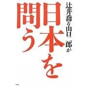 辻井喬&山口二郎が日本を問う [単行本]