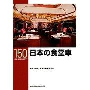 日本の食堂車(RM LIBRARY〈150〉) [単行本]