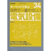 世界で一番やさしい電気設備-キーワードで学ぶ(エクスナレッジムック 世界で一番やさしい建築シリーズ 34) [ムックその他]