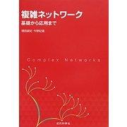 複雑ネットワーク―基礎から応用まで [単行本]