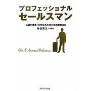 プロフェッショナルセールスマン―「伝説の営業」と呼ばれた男の壮絶顧客志向 [単行本]