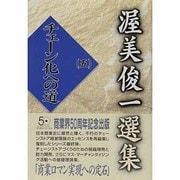渥美俊一選集〈5〉チェーン化への道 [単行本]