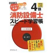 建築知識ラクラク突破の4類消防設備士スピード学習帳 [単行本]