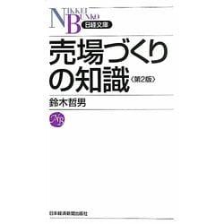 売場づくりの知識 2版 (日経文庫) [新書]
