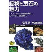 鉱物と宝石の魅力―つくられかたから性質の違い、日本で取れる鉱物まで(サイエンス・アイ新書) [新書]