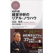 IGPI流経営分析のリアル・ノウハウ(PHPビジネス新書) [新書]