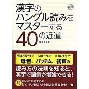漢字のハングル読みをマスターする40の近道 [単行本]