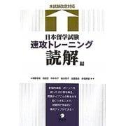 日本留学試験速攻トレーニング 読解編 [単行本]