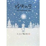 ゆきの日―on Christmas day [絵本]