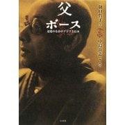 父ボース―追憶のなかのアジアと日本 [単行本]