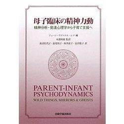 母子臨床の精神力動―精神分析・発達心理学から子育て支援へ [単行本]