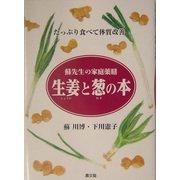 生姜と葱の本―蘇先生の家庭薬膳 たっぷり食べて体質改善 [単行本]