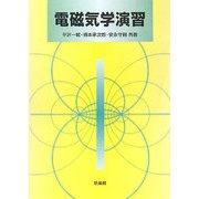 電磁気学演習 [単行本]