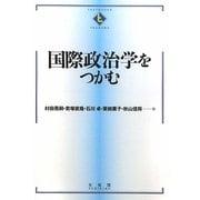 国際政治学をつかむ(つかむシリーズ) [全集叢書]