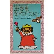 王さまなぞのピストル―ぼくは王さま2〈1〉(フォア文庫) [新書]