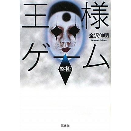 王様ゲーム 終極(双葉文庫) [文庫]