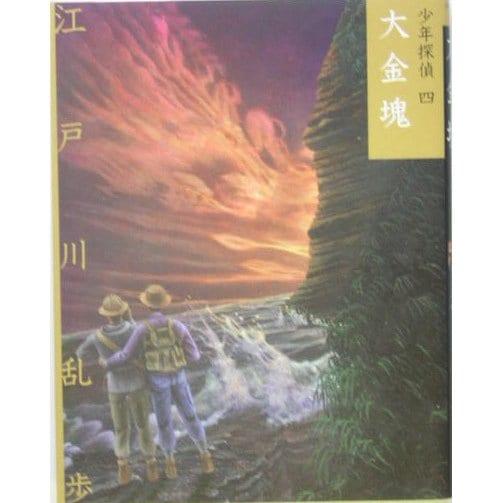 大金塊 文庫版 (少年探偵〈第4巻〉) [単行本]