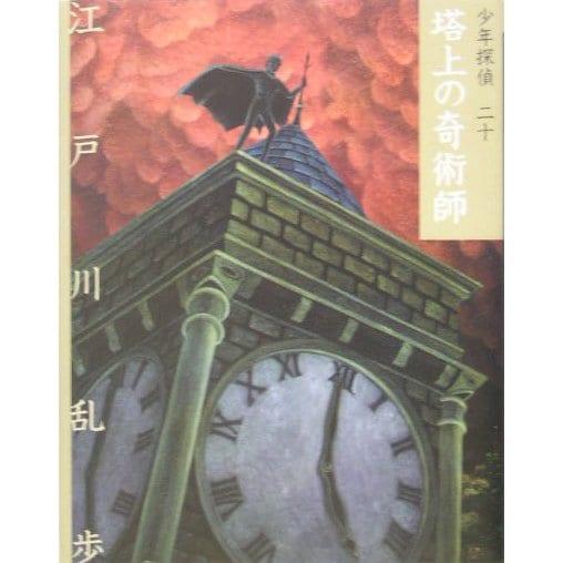 塔上の奇術師 文庫版 (少年探偵〈第20巻〉) [単行本]