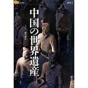 中国の世界遺産(楽学ブックス―海外〈5〉) [単行本]