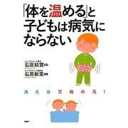 「体を温める」と子どもは病気にならない [単行本]