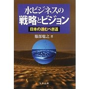 水ビジネスの戦略とビジョン―日本の進むべき道 [単行本]