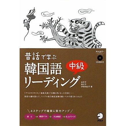 昔話で学ぶ韓国語中級リーディング [単行本]