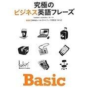 究極のビジネス英語フレーズBasic―3000語レベルでネイティブ感覚をつかむ [単行本]