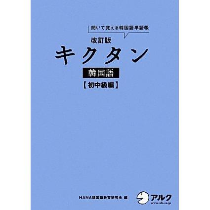 キクタン韓国語 初中級編―聞いて覚える韓国語単語帳 改訂版 [単行本]