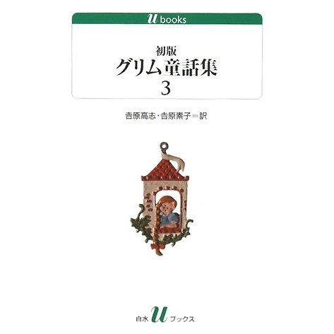 初版グリム童話集〈3〉(白水uブックス) [新書]