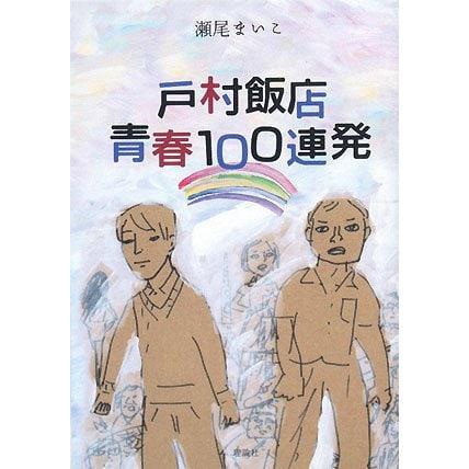 戸村飯店 青春100連発 [単行本]