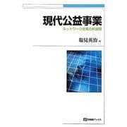 現代公益事業―ネットワーク 産業の新展開(有斐閣ブックス) [全集叢書]