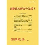 国際政治研究の先端〈8〉 [単行本]
