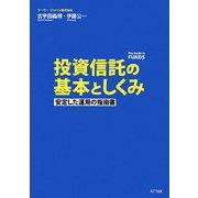 投資信託の基本としくみ―安定した運用の指南書 [単行本]