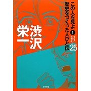 渋沢栄一(この人を見よ!歴史をつくった人びと伝〈25〉) [単行本]