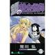 鋼の錬金術師 5(ガンガンコミックス) [コミック]