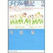 メイプル戦記 第2巻(白泉社文庫) [文庫]