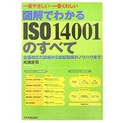 一番やさしい・一番くわしい 図解でわかるISO14001のすべて [単行本]