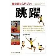 跳躍(陸上競技入門ブック) [単行本]