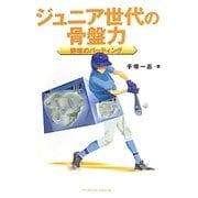 ジュニア世代の骨盤力―野球のバッティング [単行本]