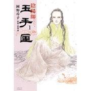 陰陽師玉手匣 1(ジェッツコミックス) [コミック]