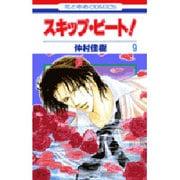 スキップ・ビート! 9(花とゆめCOMICS) [コミック]