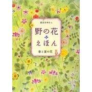 野の花えほん 春と夏の花 [単行本]